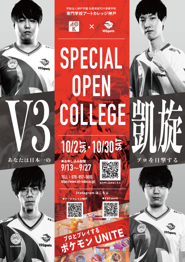 Esports高校生応援プロジェクト 特別篇               Special Open Collegeへ!!
